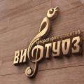 logofabrika_promo_39