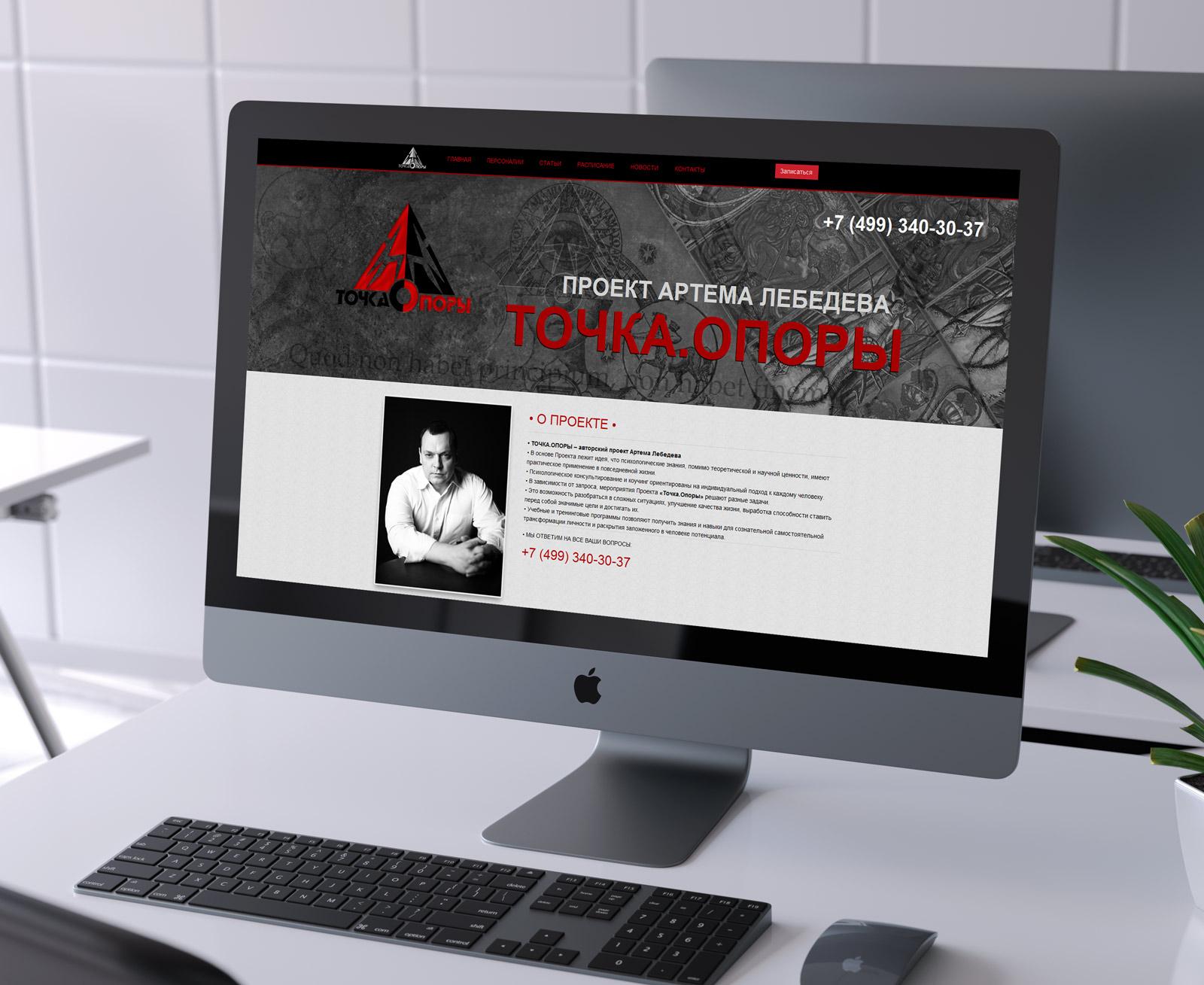 Разработка логотипа, фирменного стиля и сайта